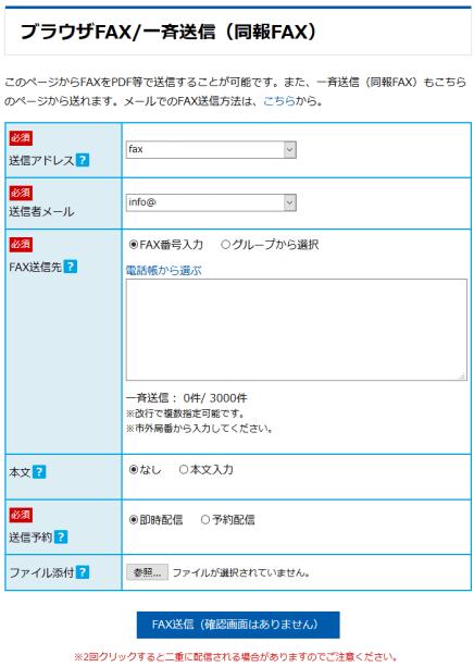 https://fax.toones.jp/images/system/browser.png